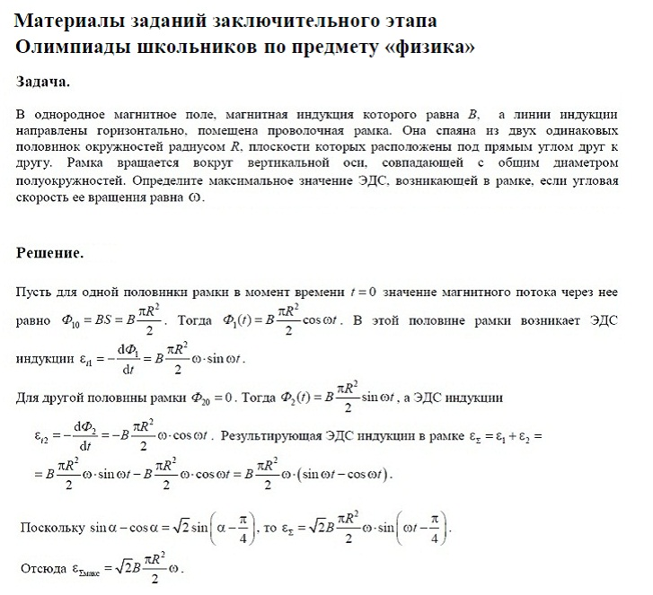 Олимпиадные задачи по физике решебник