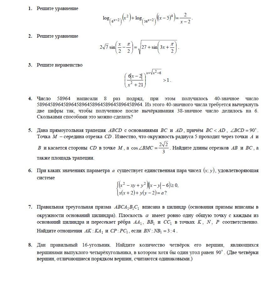Олимпиадные задачи по физике и их решения 8 класс
